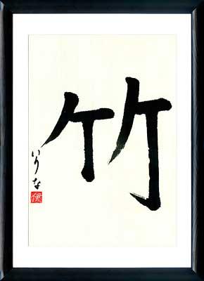 иероглиф бамбук