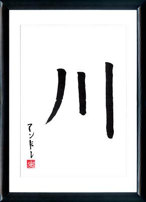 Природа в японской каллиграфии - значение иероглифов